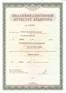 Аттестат аудитора Трофимова Елена